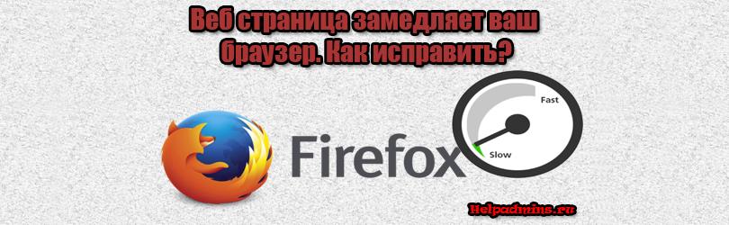 Решение проблемы с замедлением браузера веб страницей в Mozilla Firefox