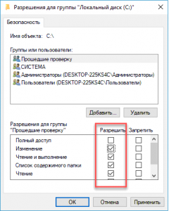 """Что значит """"У вас нет разрешения на сохранение файлов в этом месте windows 10"""""""