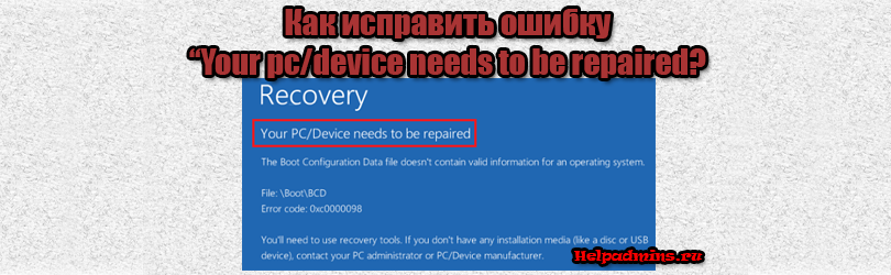 Your pc/device needs to be repaired windows 10 что делать