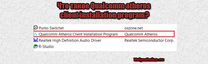 Qualcomm Atheros client installation program что это за программа