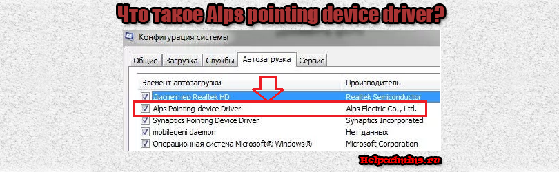 alps pointing device driver что это