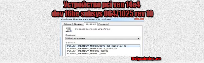 Драйвер для устройства pci ven 14e4 dev 16be subsys 06471025 rev 10