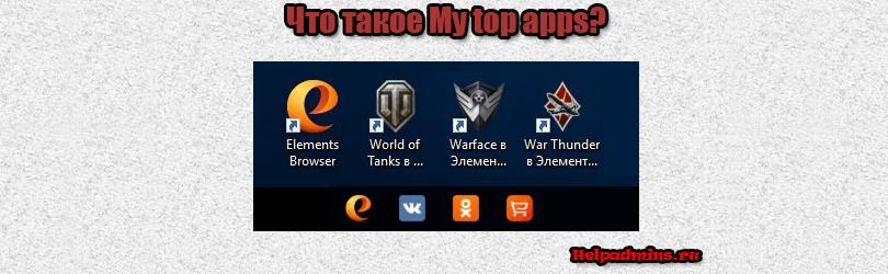My top apps что это за программа и нужна ли она?