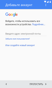 что за программа Google one time init