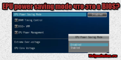 EPU power saving mode что это
