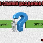 В чем разница между gpt и mbr?