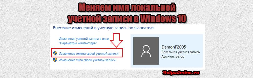 Как изменить имя локальной учетной записи в windows 10
