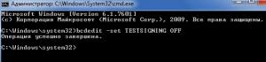 Тестовый режим windows 7 сборка 7601