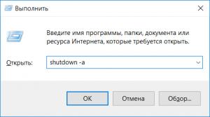 команда для отмены отключения компьютера через время