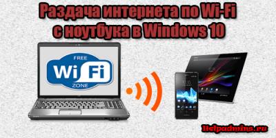 Раздача wifi с ноутбука windows 10