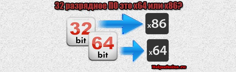 32 разрядная программа это x86 или x64?