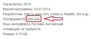32 разрядная это x64 или x86?