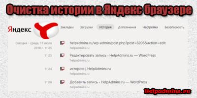 Как удалить историю посещения сайтов в яндексе на компьютере