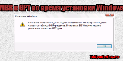 MBR в GPT при установке windows 10