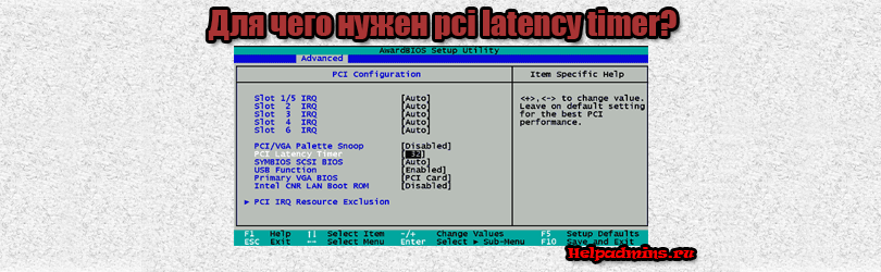 PCI Latency Timer что это? | HelpAdmins ru