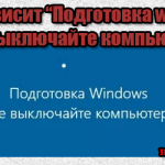 Подготовка windows не выключайте компьютер в windows 10 долго висит