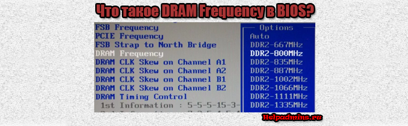Dram frequency что это в BIOS
