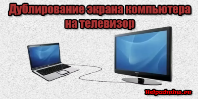 Как дублировать экран с компьютера на телевизор в windows 10?