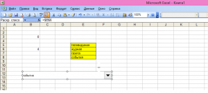 Как в экселе сделать выпадающий список в ячейке?