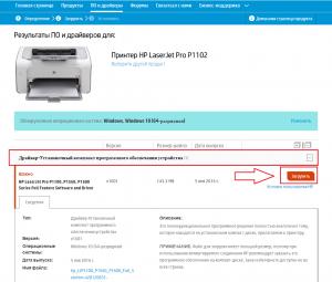 Подключение hp laserjet p1102 без установочного диска