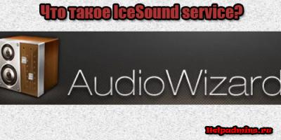 что такое Icesound service