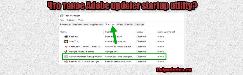 Adobe updater startup utility в автозагрузке что это