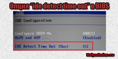 ide detect time out что это в BIOS?