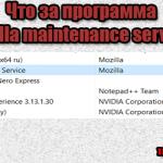 что такое Mozilla maintenance service