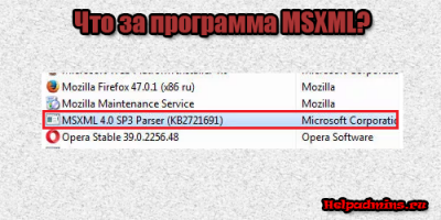 Что такое MSXML 4.0