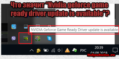 Nvidia geforce game ready driver update is available что это?