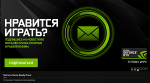 nvidia geforce game ready driver update is available что это