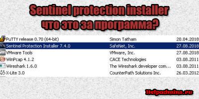 Sentinel protection installer что это за программа?