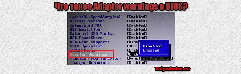 Adapter warnings в биосе что это?
