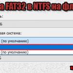 Как на флешке изменить файловую систему с FAT32 на NTFS?