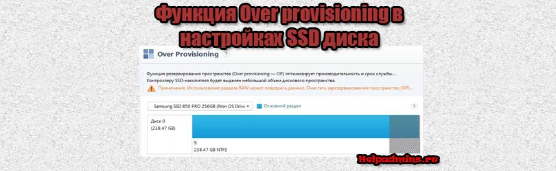 """Опция """"Over Provisioning"""" на SSD. Что это и нужно ли включать?"""