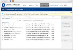 Настройка программ в автозапуске позволит ускорить загрузку Windows