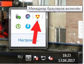 Значок менеджера браузеров в системном трее