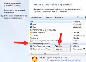 Удаление менеджера браузеров