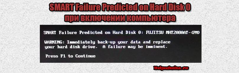 SMART Failure Predicted on Hard Disk 0 что делать?