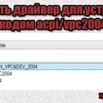 Неизвестное устройство с кодом acpi/vpc2004