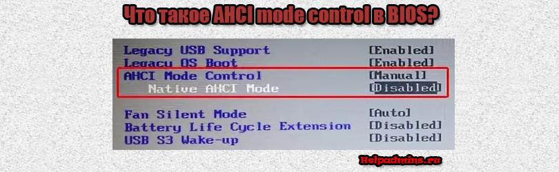 включение режима расширенного хост-контроллера в BIOS