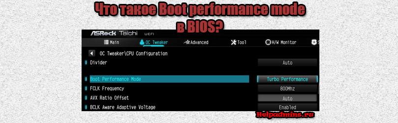 Для чего нужна настройка Boot performance mode в параметрах BIOS?