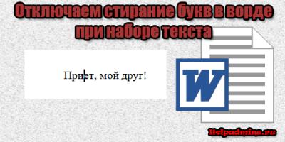 Почему в MS Word, когда печатаешь текст, следующие за курсором символы стираются автоматически?