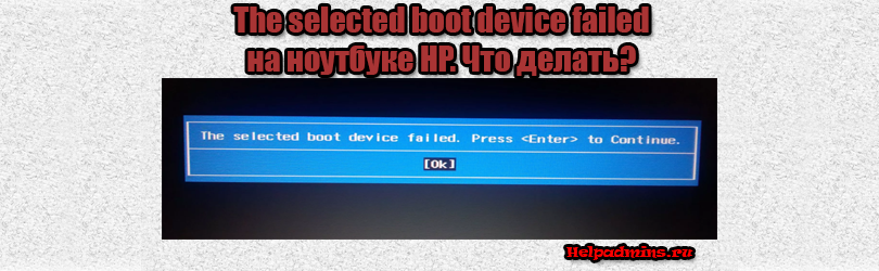 как исправить The selected boot device failed