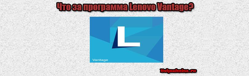 что за программа Lenovo Vantage
