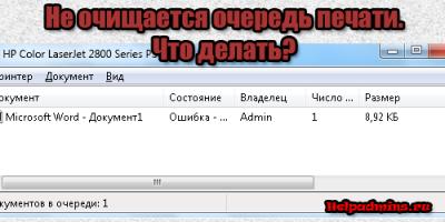 Способы принудительной очистки очереди печати в Windows