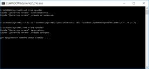 файл для очистки очереди печати в windows