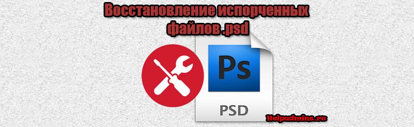 файл фотошопа не открывается. Как его восстановить?