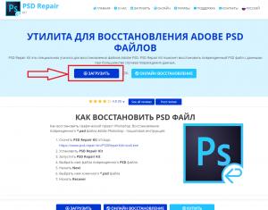 PSD Repair Kit - программа для восстановления файлов .psd