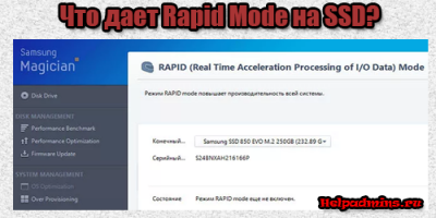 rapid mode ssd samsung включать или нет